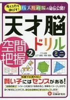天才脳ドリルミニ/空間把握 Vol.2