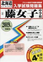 '19 藤女子中学校