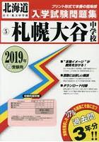 '19 札幌大谷中学校