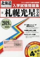 '19 札幌光星中学校