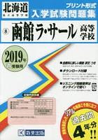 '19 函館ラ・サール高等学校