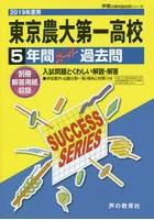 東京農業大学第一高等学校 5年間スーパー