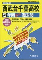 西武台千葉高等学校 5年間スーパー過去問