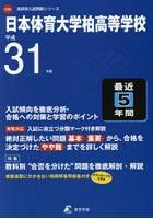 日本体育大学柏高等学校 最近5年間入試傾