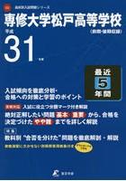専修大学松戸高等学校 最近5年間入試傾向