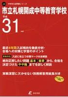 市立札幌開成中等教育学校 最近4年間入試