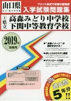 '19 県立高森みどり中学校・下関中等教