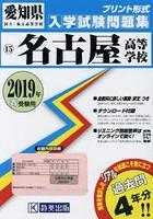 '19 名古屋高等学校