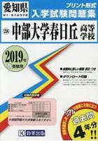 '19 中部大学春日丘高等学校