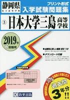 '19 日本大学三島高等学校