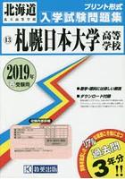 '19 札幌日本大学高等学校