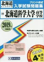 '19 北海道科学大学高等学校