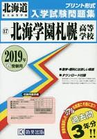 '19 北海学園札幌高等学校
