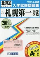 '19 札幌第一高等学校