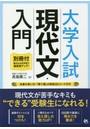 大学入試現代文・入門 別冊付・書き込み式学習で偏差値アップ!