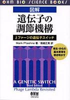 図解遺伝子の調節機構 λファージの遺伝子スイッチ 発生・分化の基本原理を解き明かす