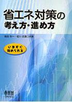 高田秋出演:省エネ対策の考え方・進め方