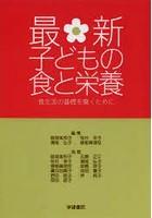 桜井幸子出演:最新子どもの食と栄養