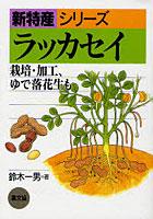 ラッカセイ 栽培・加工、ゆで落花生も