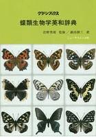 蝶類生物学英和辞典