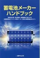 【クリックで詳細表示】蓄電池メーカーハンドブック 環境対応車・民生機器・産業機器で拡大する主要蓄電池デバイス・材料メーカー各社の最新動向をカバー