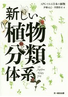 新しい植物分類体系 APGでみる日本の植物