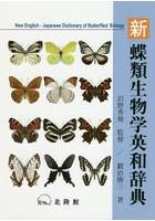新蝶類生物学英和辞典