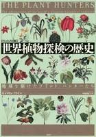 世界植物探検の歴史 地球を駆けたプラント・ハンターたち ヴィジュアル版