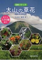 大山の草花 霊峰スケッチ 稀少な120種紹介