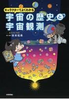 秋本祐希出演:キャラクターでよくわかる宇宙の歴史と宇宙観測