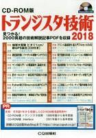 '18 トランジスタ技術 CD-ROM版