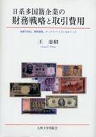 日系多国籍企業の財務戦略と取引費用 金融子会社,移転価格,タックス・ヘイブンをめぐって