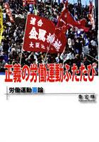 正義の労働運動ふたたび 労働運動要論
