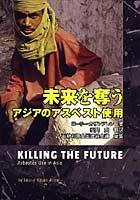 未来を奪う-アジアのアスベスト使用