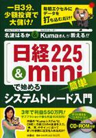 名波はるか出演:〈日経225&mini〉で始める簡単システムトレード入門