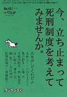 月刊 むすぶ-自治・ひと・くらし 451