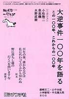 月刊むすぶ 自治・ひと・くらし No.473(2010年6月号)