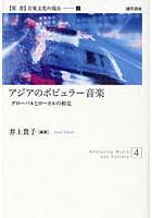 井上貴子出演:アジアのポピュラー音楽