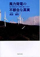 風力発電の不都合な真実 風力発電は本当に環境に優しいのか?