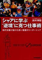 シャアに学ぶ'逆境'に克つ仕事術 時代を駆け抜けた赤い彗星のリーダーシップ FROM THE STORY OF Z GUNDAM