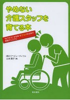 山本陽子出演:やめない介護スタッフを育てる本