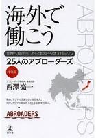 海外で働こう 世界へ飛び出した日本のビジネスパーソン 挑戦篇