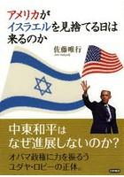 佐藤唯出演:アメリカがイスラエルを見捨てる日は来るのか