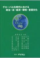 ほしのあき出演:グローバル化時代における政治・法・経済・環境・言語文化