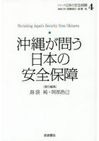 シリーズ日本の安全保障