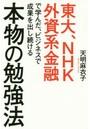 東大、NHK、外資系金融で学んだ、ビジネスで成果を出し続ける本物の勉強法
