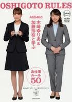 加藤玲奈出演:AKB48の木崎ゆりあ&加藤玲奈と学ぶお仕事ルール50