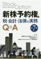 新株予約権(ストックオプション)の税・会計・法律の実務Q&A