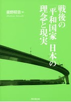 ほしのあき出演:戦後の「平和国家」日本の理念と現実