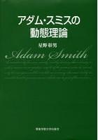 ほしのあき出演:アダム・スミスの動態理論
